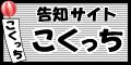 告知サイト-こくっち