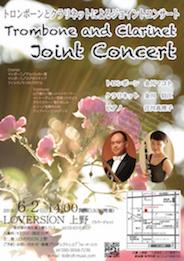 トロンボーンとクラリネットによる ジョイントコンサート