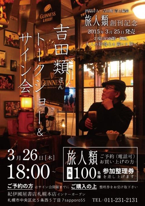 『旅人類』創刊記念 吉田類さん トークショー&サイン会