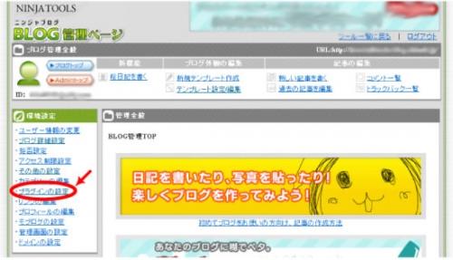 忍者ブログ1