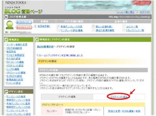 忍者ブログ2
