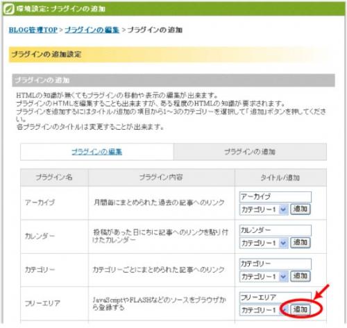 忍者ブログ3