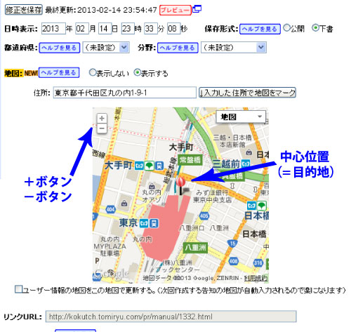 地図の作成方法3