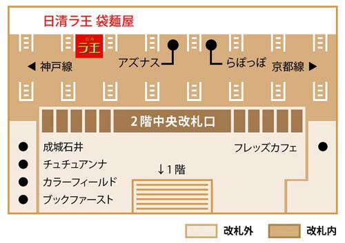 日清ラ王 袋麺 阪急梅田駅