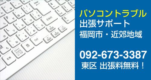 パソコン修理 福岡の画像