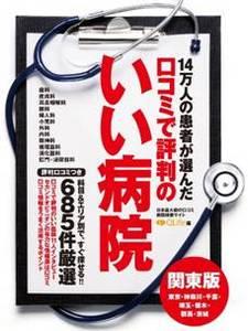 口コミで評判のいい病院ガイド・関東版
