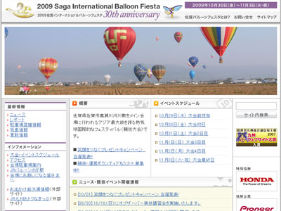 佐賀インターナショナルバルーンフェスタ2009