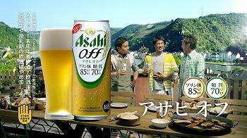 asahi-off-main