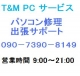 T&MPCサービス福岡