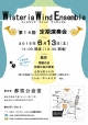 Wisteria Wind Ensemble 第14回定期演奏会