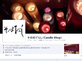 Candle Shop その灯ぐらし